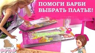 Мультики Барби. ПОМОГИ БАРБИ ВЫБРАТЬ ПЛАТЬЕ! Barbie Кукла Барби Мультик. Играем в Куклы Барби