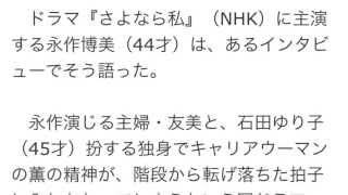 ドラマ『さよなら私』(NHK)に主演する永作博美(44才)は、あるインタ...