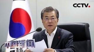 [中国新闻] 韩国总统文在寅表示将推动创新增长应对日本出口管制 | CCTV中文国际