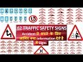 Traffic Safety Signs and Their Meanings in Hindi | Accident से बचने के लिए जानिए !!!