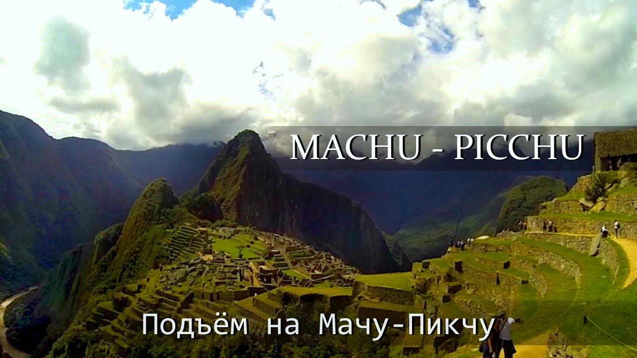 Перу: подъём на Мачу-Пикчу/Machu Piсchu