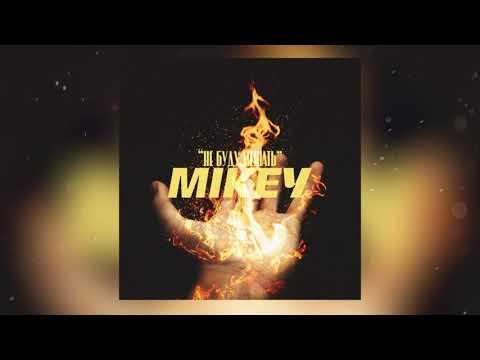 Mikey - Не буду мешать