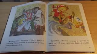 Сказка на ночь. А.Н. Толстой Приключение Буратино или Золотой ключик, часть 1
