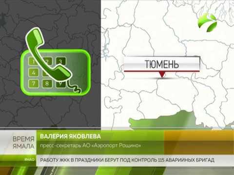 Рейс Тюмень-Салехард был задержан на один час