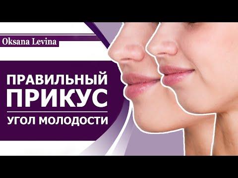 КАК ИСПРАВИТЬ ПРИКУС, изменить угол молодости, вернуть нижнюю челюсть на место. Упражнения с языком