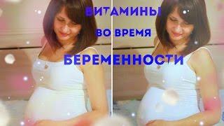 видео Курантил при беременности