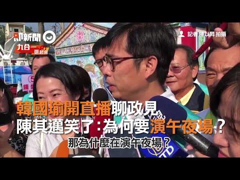 韓國瑜開直播聊政見 陳其邁笑了:為何要演午夜場?