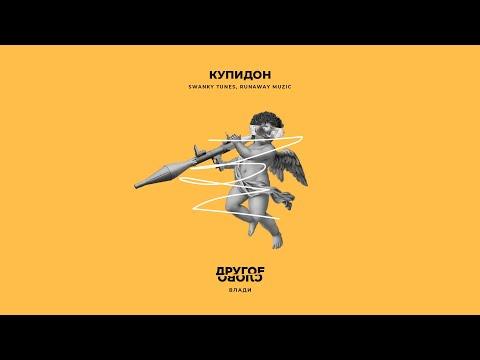 Влади – Купидон (feat. Swanky Tunes, Runaway Muzic) (Official Audio) / Другое слово