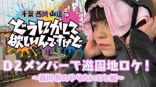 AKB48ドラフト2期生の3人が何に向いているのかを徹底検証する企画! 今...