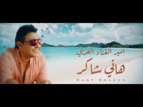 Hany Shaker - Beena  هاني شاكر - بينا 2019