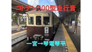 【コトデン】【レトロ電車】高松琴平電鉄500型 一宮→琴電琴平 走行音【音鉄】