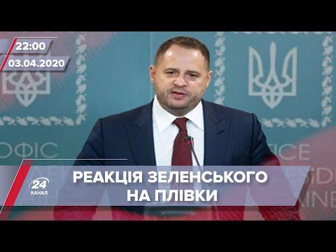 Випуск новин за 22:00: Реакція ОП на скандал за участі Єрмака