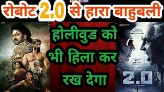 Rajinikanth's 2.0 beats ss rajamouli's baahubali 2 | robot 2.0 official trailer | akshay kumar