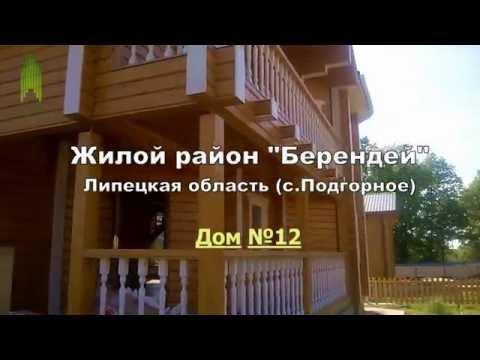 Купить дом в Липецке - жилой квартал Берендей (дом 12)
