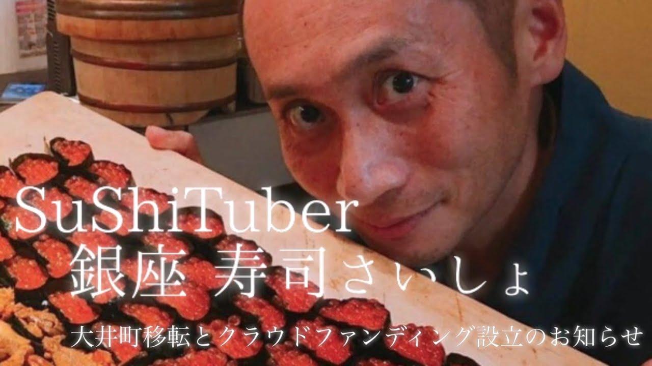 寿司さいしょより、大井町移転とクラウドファンディング設立のお知らせ。