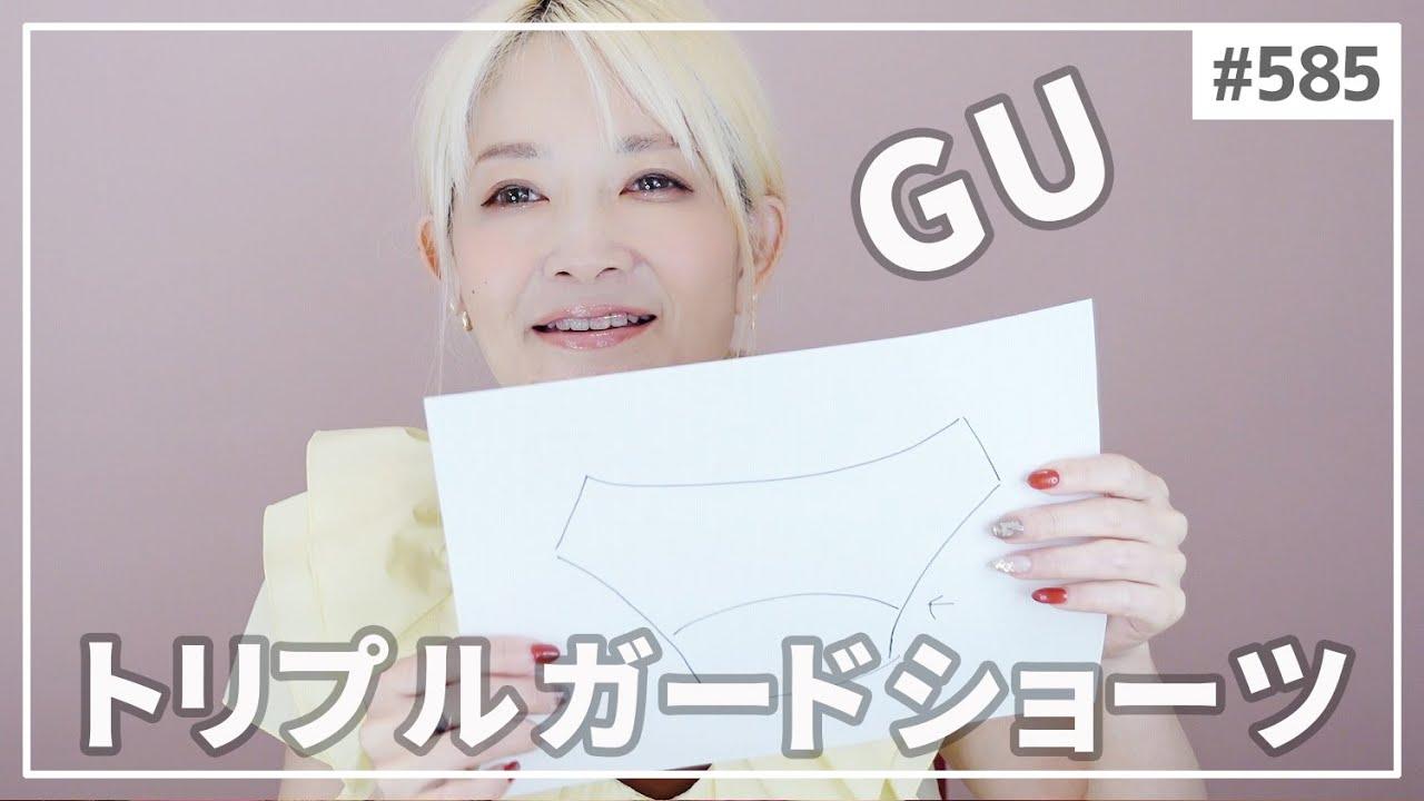 【585】GUトリプルガードショーツ(生理用吸水ショーツ)