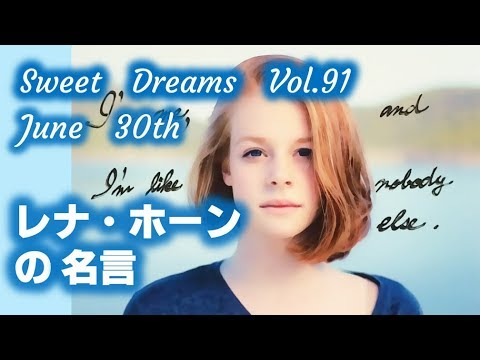 Sweet Dreams vol. 91 ~レナ・...