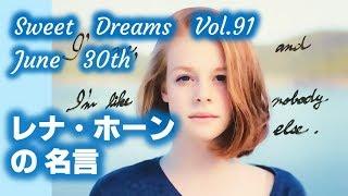 Sweet Dreams vol. 91 ~レナ・ホーンの名言~