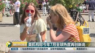 [国际财经报道]热点扫描 美机构称今年7月全球热度再创新高| CCTV财经