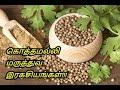 Benefits of Coriander in Tamil - Cilantro - Kothamalli Maruthuva Payangal.