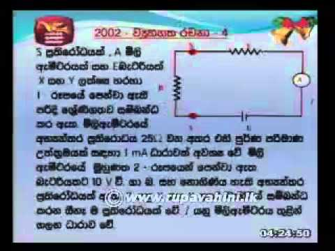 Jathika Pasala AL)   Physics 2013 Lesson (9)