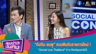 """""""ทับทิม-ชมพู""""-ชวนฟินกับรายการใหม่-""""social-icon-thailand""""-ทาง-workpoint23"""