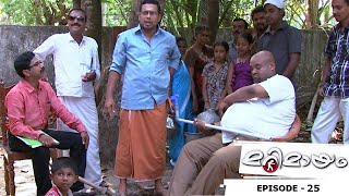 Best of Marimayam    House connection formalities for drinking water   MazhavilManorama