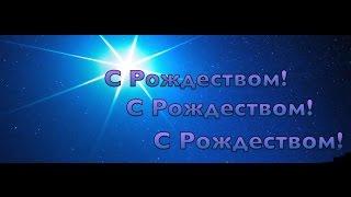 С РОЖДЕСТВОМ - фонограмма минус - Для детского хора или группы