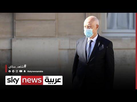 عاجل: قيس سعيّد يأمر بحظر التجول وتعطيل العمل بعدة مؤسسات  - نشر قبل 4 ساعة