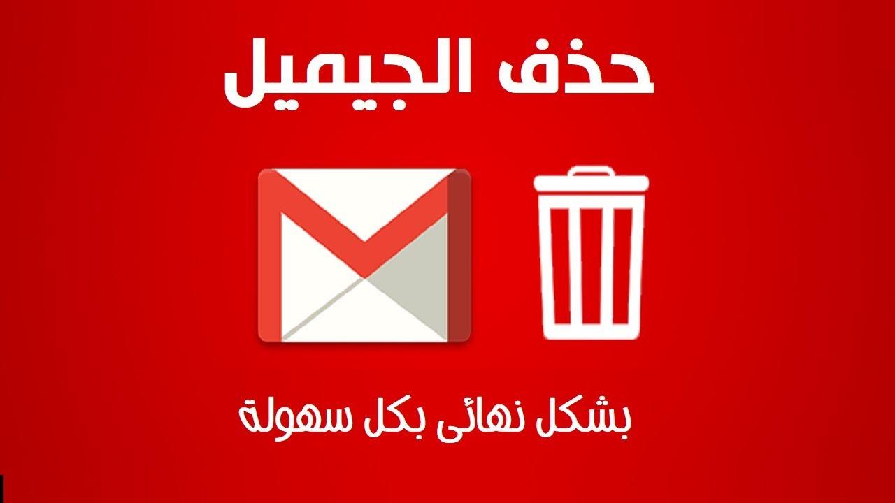 شرح حذف ايميل Gmail الجيميل بشكل نهائى بكل سهولة Youtube