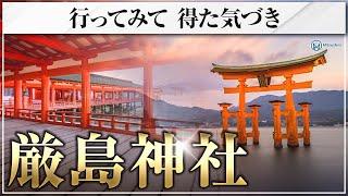【目が覚めました】厳島神社に行って得た気づき