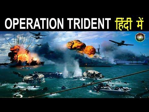 Operation Trident  भारतीय नौसेना ने जब कराची में मनाई 'दिवाली'