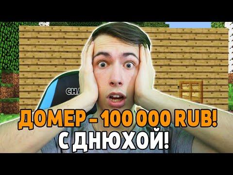 ДОНАЧУ СТРИМЕРУ 100.000 РУБЛЕЙ В ЕГО ДЕНЬ РОЖДЕНИЯ!