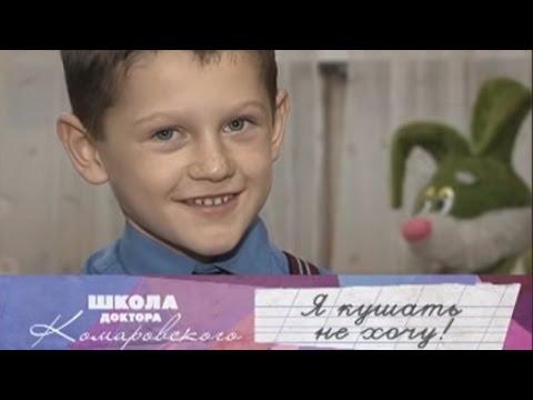 Я кушать не хочу - Школа доктора Комаровского