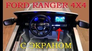 видео: Электромобиль Ford Ranger 4x4 полноприводный с экраном