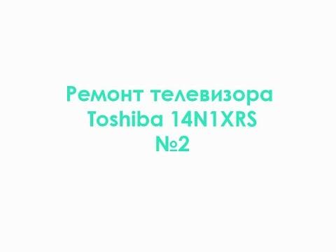 Ремонт телевизора Toshiba 14N1XRS №2