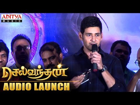 Mahesh Babu Tamil Speech At Selvandhan Audio Launch - Mahesh Babu, Shruthi Haasan
