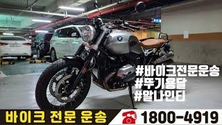 바이크전문운송 '뚜기용달' BMW 알나인티 운송