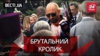 """Вєсті.UA. Арсеній Яценюк тепер """"брутальний мафіозі"""""""