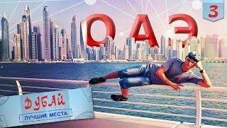 ОАЭ: Дубай - самые лучшие достопримечательности. Что посмотреть туристу за 1 день / #3