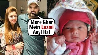 Kapil Sharma & Ginni Chatrath FIRST Look At Baby Girl | EXCLUSIVE Video