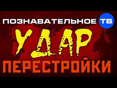 Удар перестройки. Как Горбачёв и Ельцин уничтожали СССР (Познавательное ТВ, Николай Стариков)