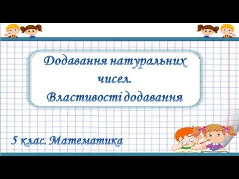 5 клас. Математика. Додавання натуральних чисел. Властивості додавання