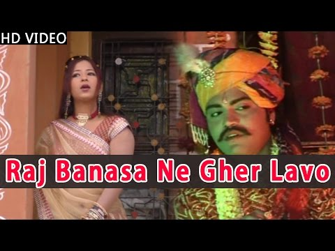 New Banna Banni Geet 2015 | 'Raj Banasa Ne Gher Lavo' | Sanwari Bai | Latest Rajasthani Video Songs