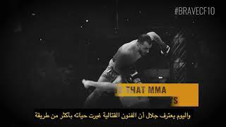 المقاتل جلال الدعجة : ضد كل التوقعات