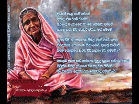 Gunadasa Kapuge - Dawasak Pala Nathi Hene