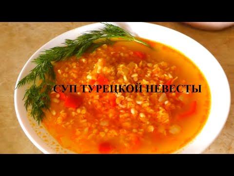 Суп Турецкой невесты Лучший рецепт супа при похудении  Ем и худею Похудела на 31 кг