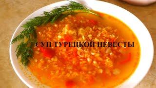 Похудела на 31 кг Лучший рецепт супа при похудении Суп Турецкой невесты Ем и худею