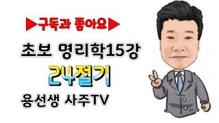 [초보명리학]용선생 사주명리학 초보강의 15강 24절기