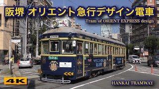 阪堺 オリエント急行路面電車 Tram of ORIENT EXPRESS design【4K】